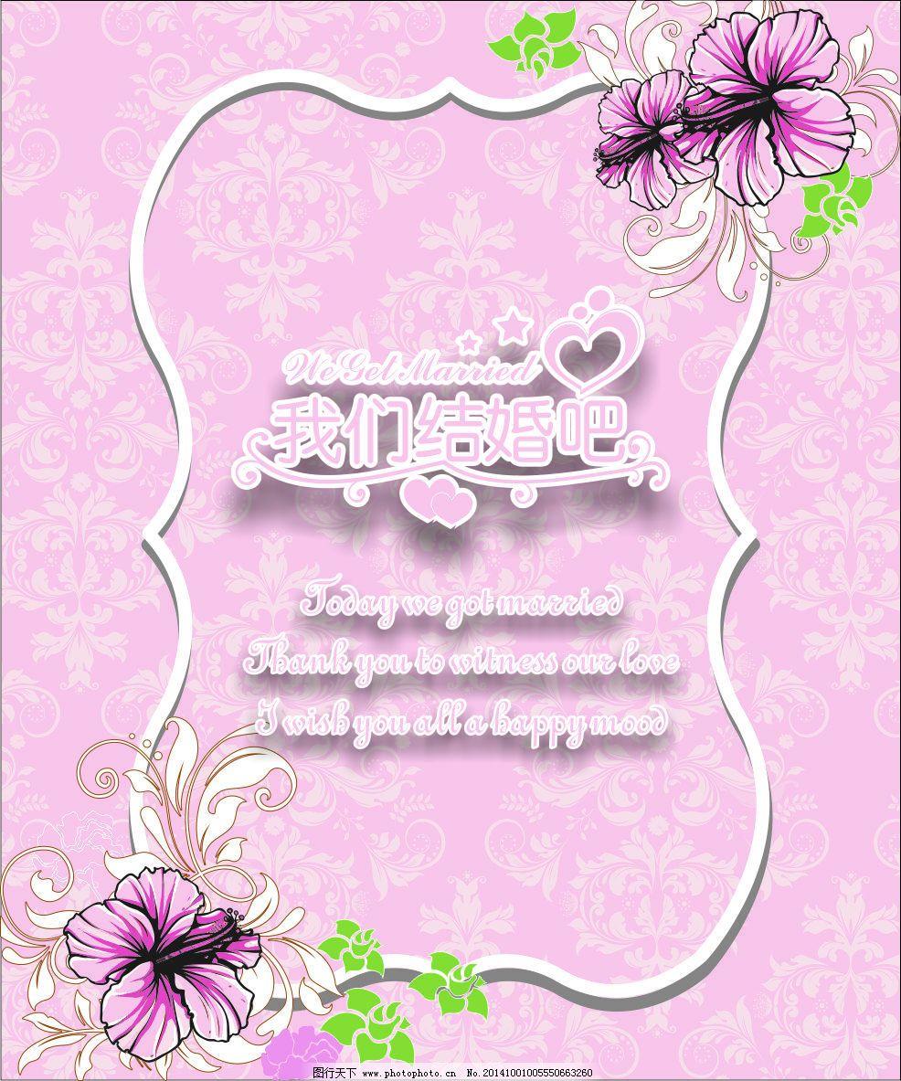 花纹 婚礼 婚礼logo 婚礼标志 婚礼水牌 婚礼迎宾牌 欧式花纹 婚礼