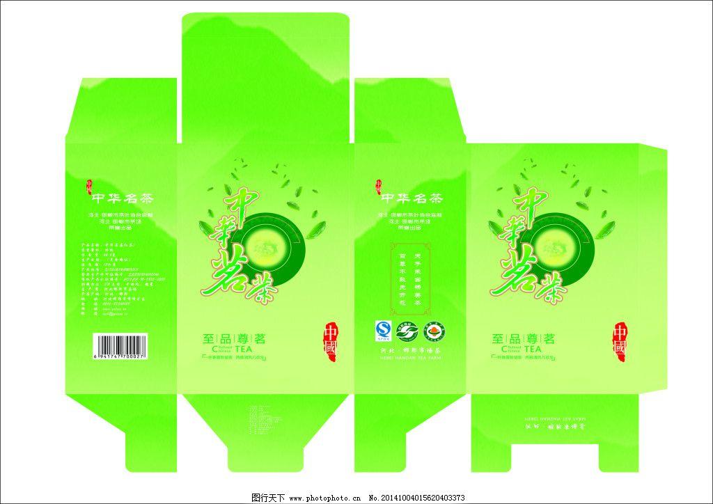 结构图新颖 体现了茶文化 原创设计 原创包装设计