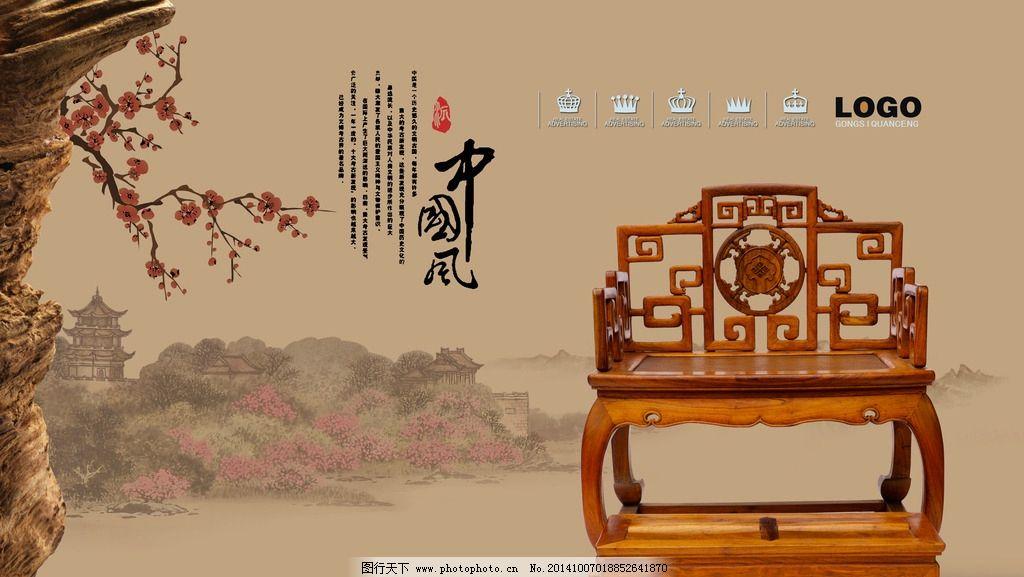古典家具 中国风 明清家具 太师椅 山水画 水墨画
