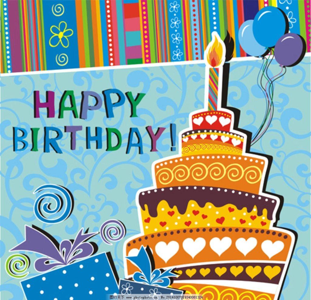 生日背景 生日蛋糕 蜡烛 手绘 贺卡 卡片 生日海报 生日礼物 生日庆祝