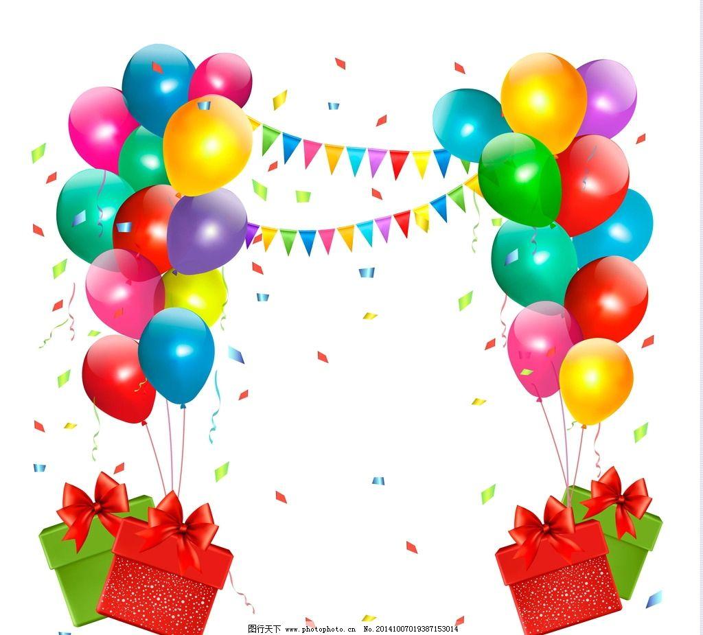 彩色气球 节日气球 新年 贺卡 礼物 手绘气球 生日背景 装饰 生日气球