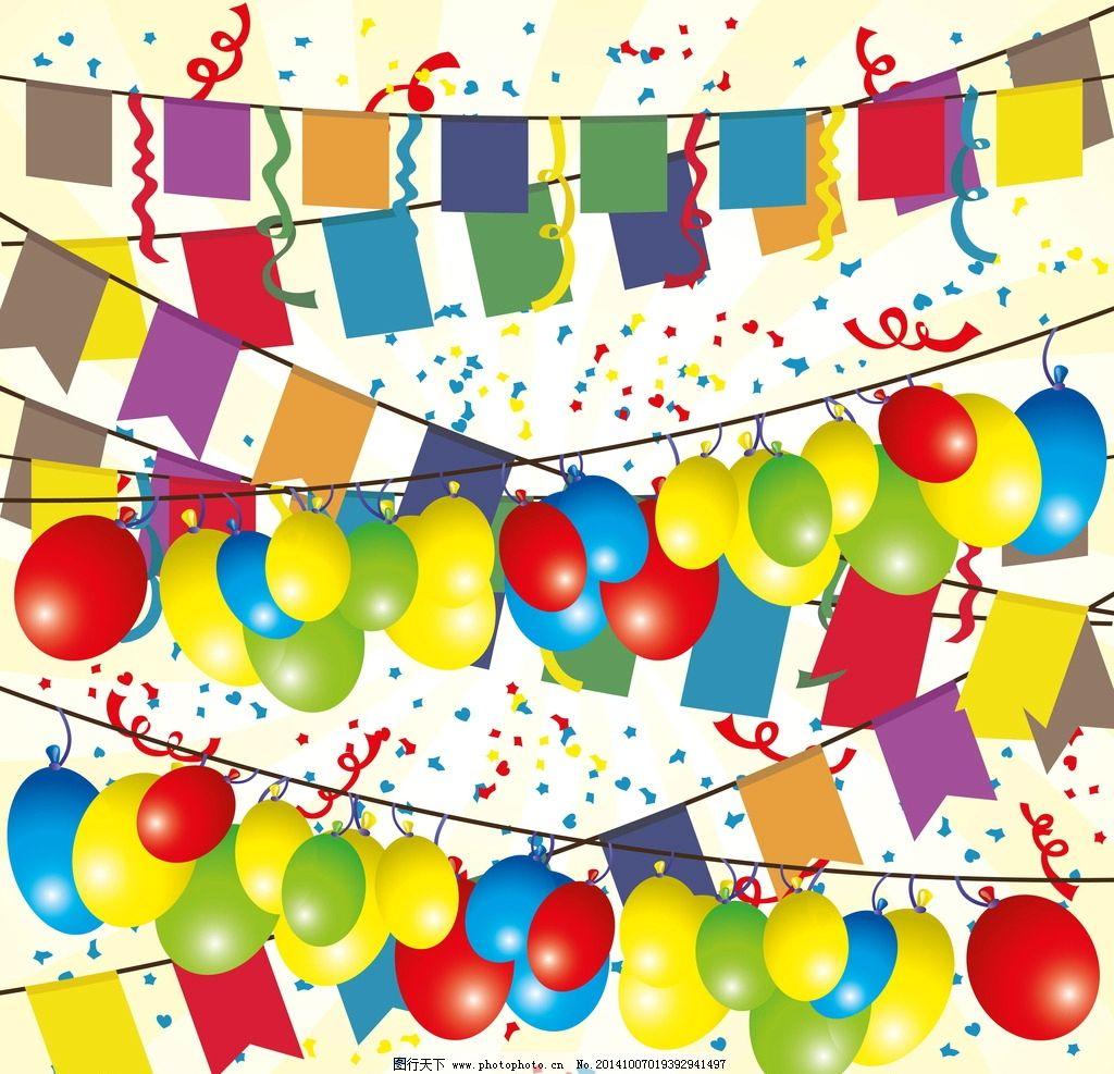 彩色气球 节日气球 新年 贺卡 彩带 手绘气球 生日背景 装饰