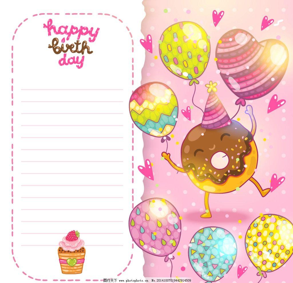 生日背景 生日蛋糕 彩色气球 手绘 贺卡 卡片 生日海报 生日礼物 生日