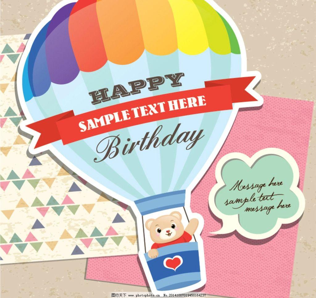 生日背景 热气球 手绘 贺卡 卡片 生日海报 生日礼物 生日庆祝