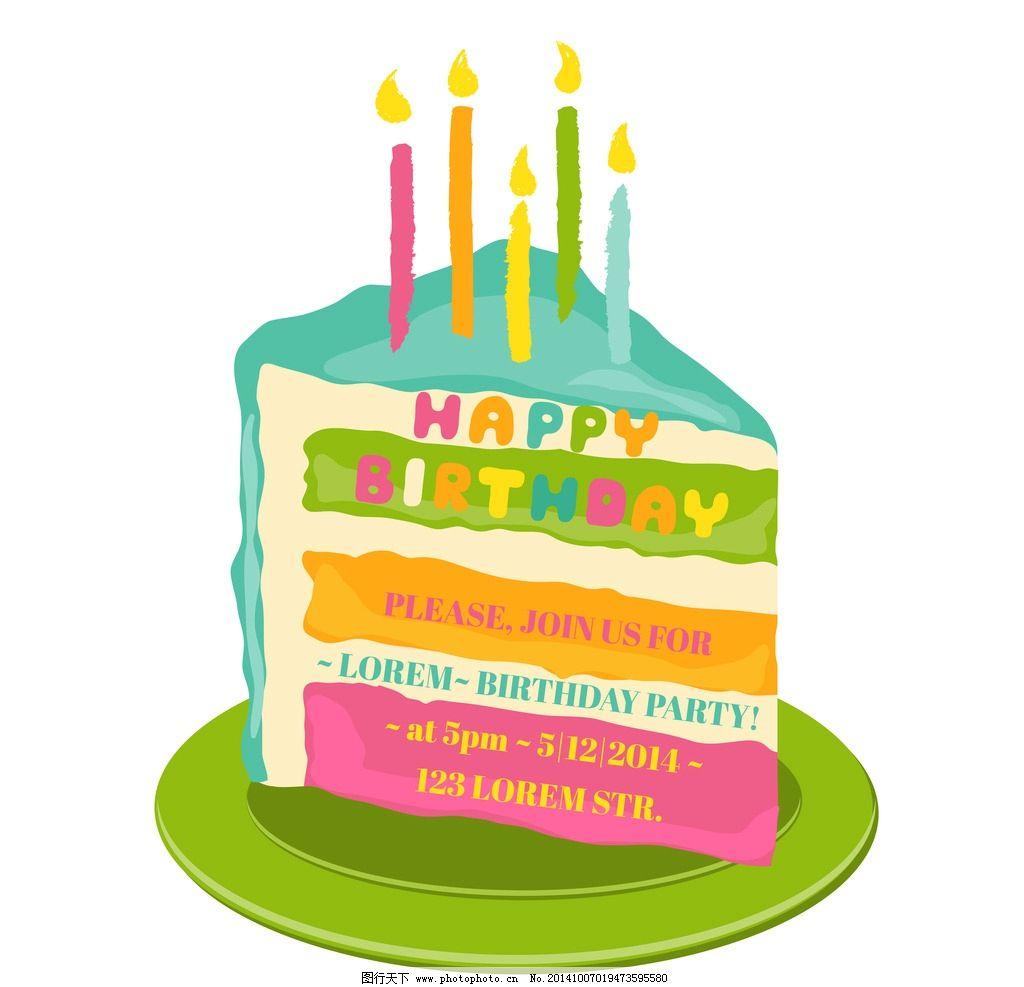 生日背景 生日蛋糕 手绘 贺卡 卡片 生日海报 生日礼物 生日庆祝