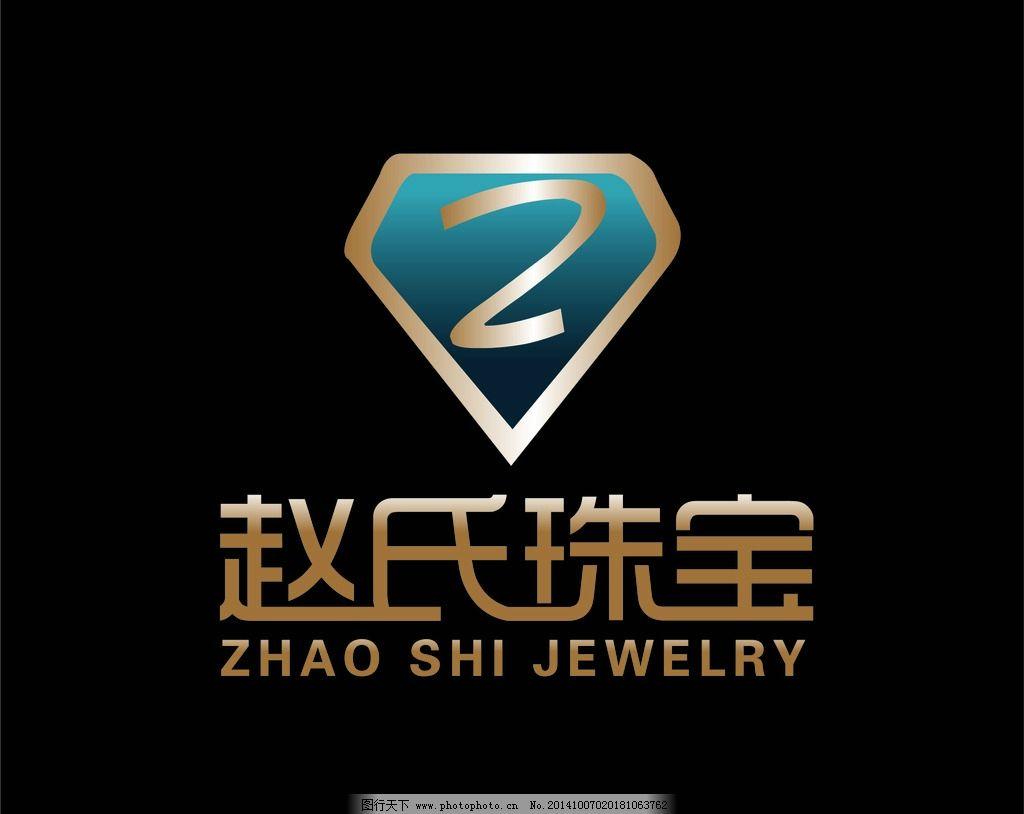 珠宝标志 赵氏珠宝 水晶标志 水晶 钻石标志 钻石 矢量 设计 标志图标图片
