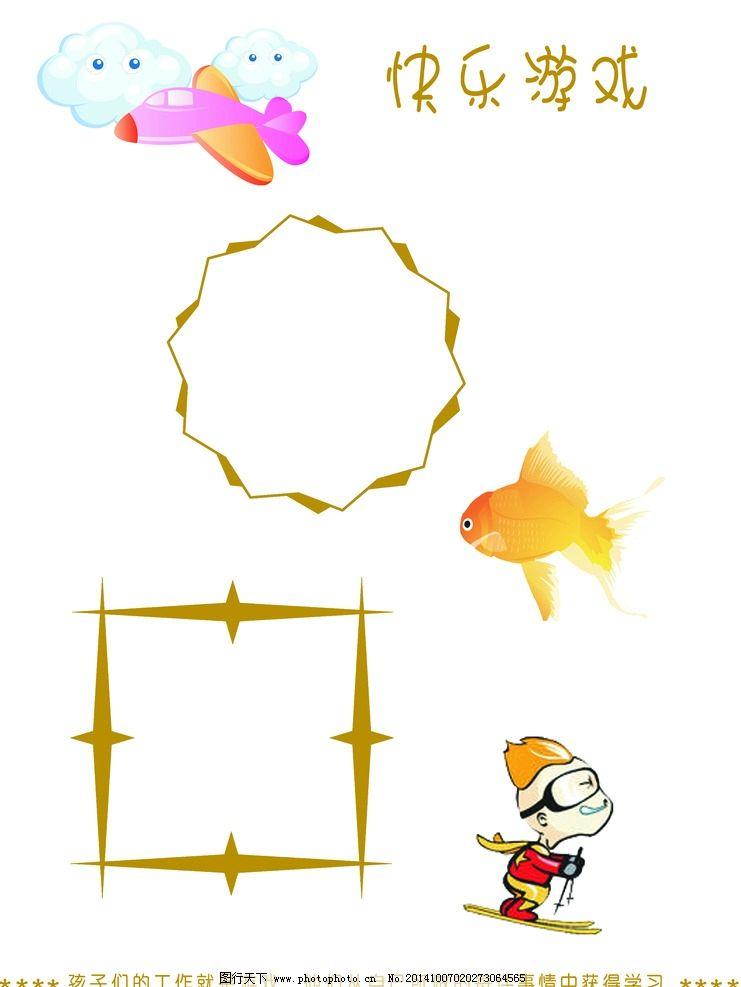 手绘幼儿游戏背景