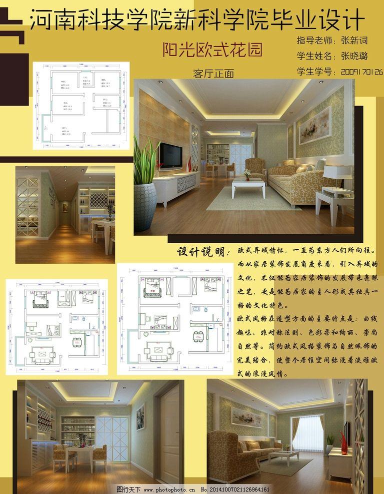 3d作品设计  室内设计排版 室内设计 设计说明 欧式室内设计 排版psd