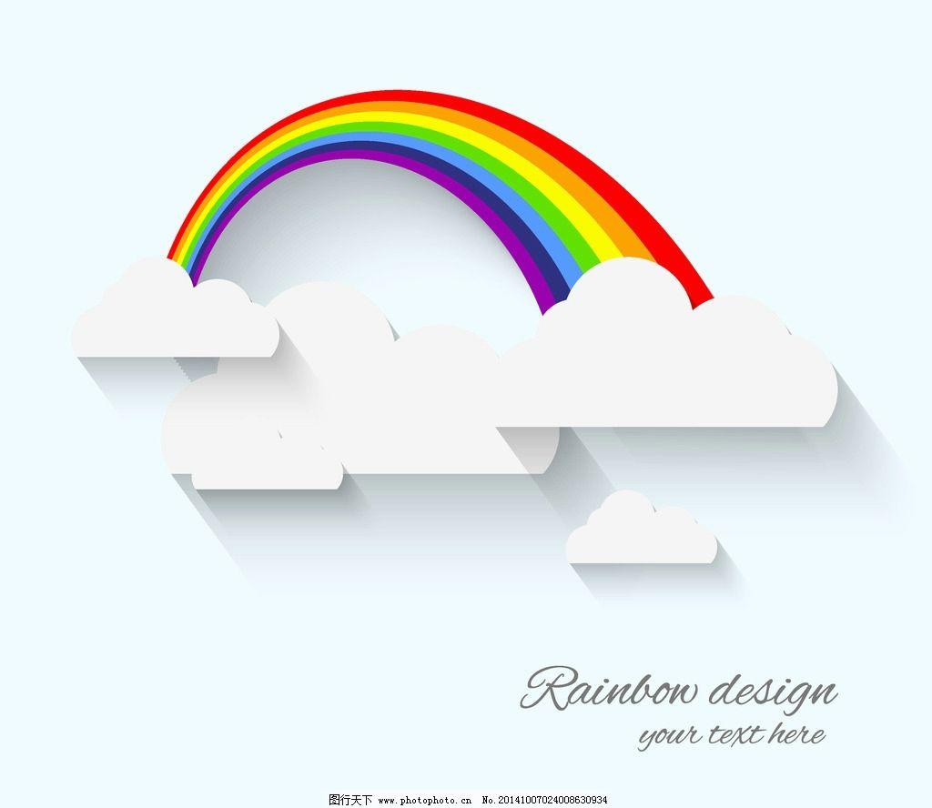 彩虹 手绘 七彩 蓝天 白云 天空 矢量 eps 设计 自然景观 自然风光