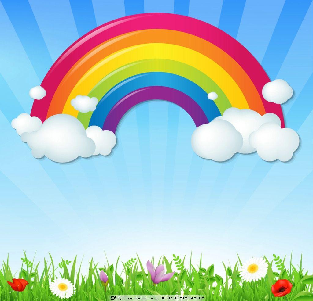 彩虹 手绘 七彩 鲜花 草地 蓝天 白云 天空 矢量 eps 设计 自然景观