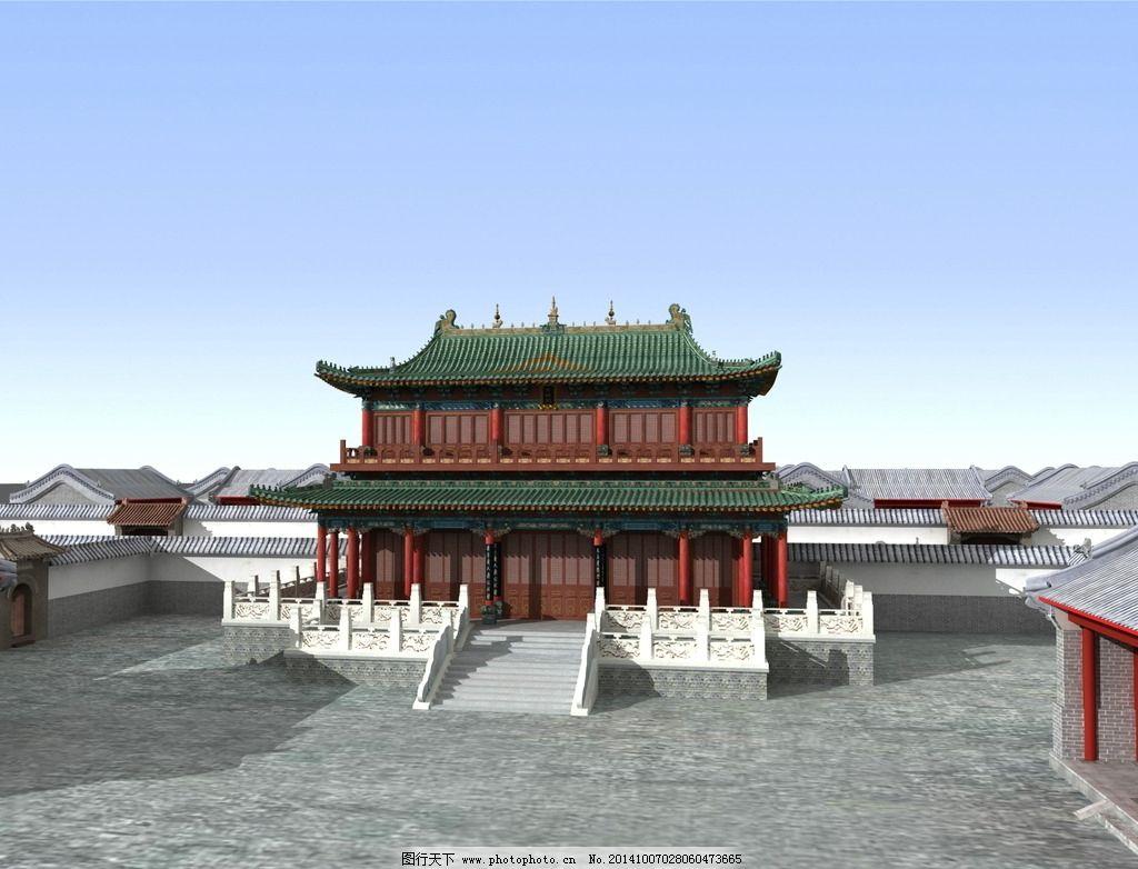 建筑        古建 古代 皇宫  设计 环境设计 建筑设计 72dpi jpg