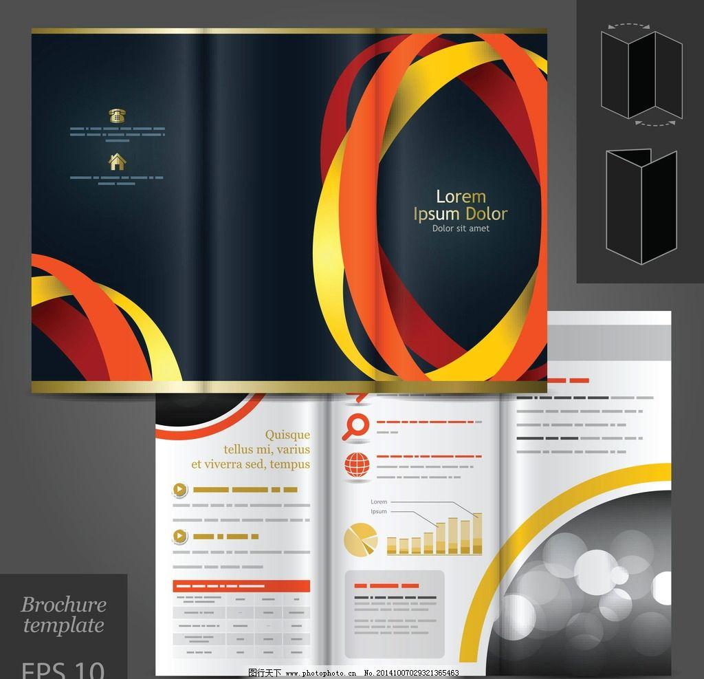 项目宣传册三折页模板