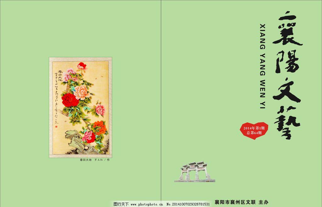 杂志封面 文艺 书刊 杂志 设计 广告设计 画册设计 cdr