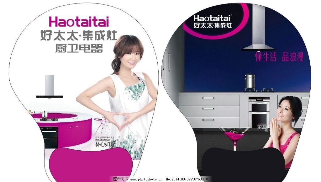 好太太 鼠标垫 林心如 彩色 异形 设计 广告设计 广告设计 cdr