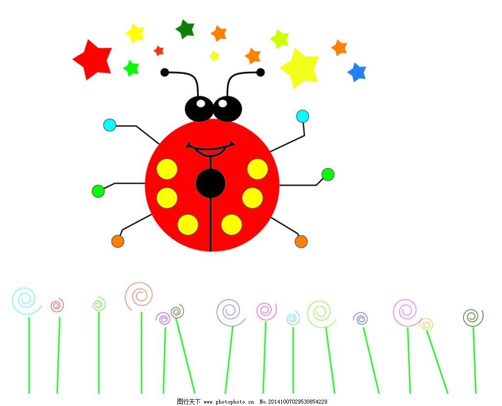 七星瓢虫 儿童画 五角星 动物 花草 卡通画 设计 广告设计 广告设计