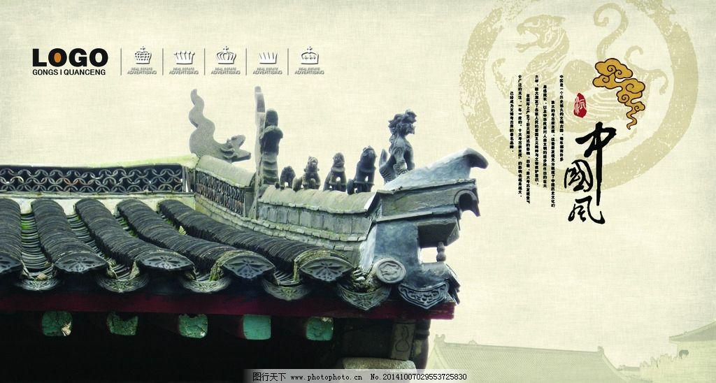 古建筑 中国风 瓦房 房檐 房顶 中国传统文化 设计 广告设计 广告设计