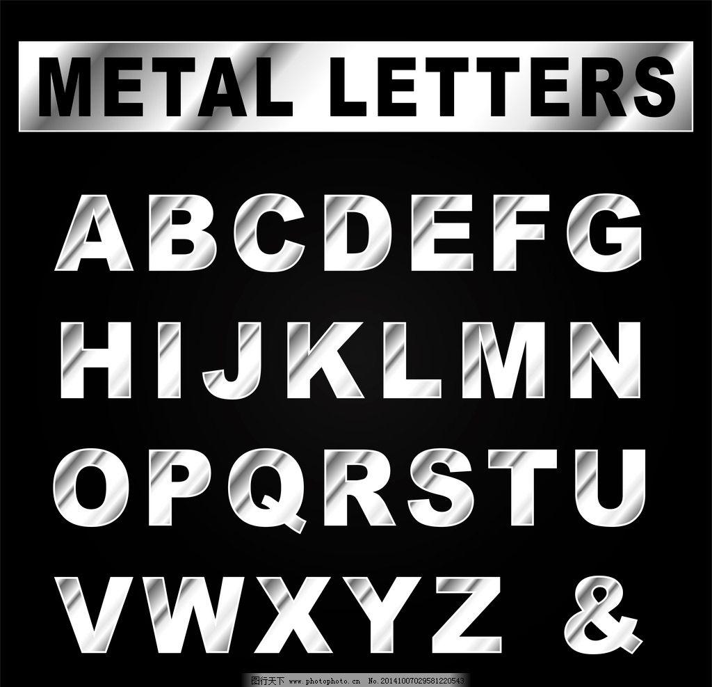 字母设计 英文字母 英文手绘 拼音 创意字母