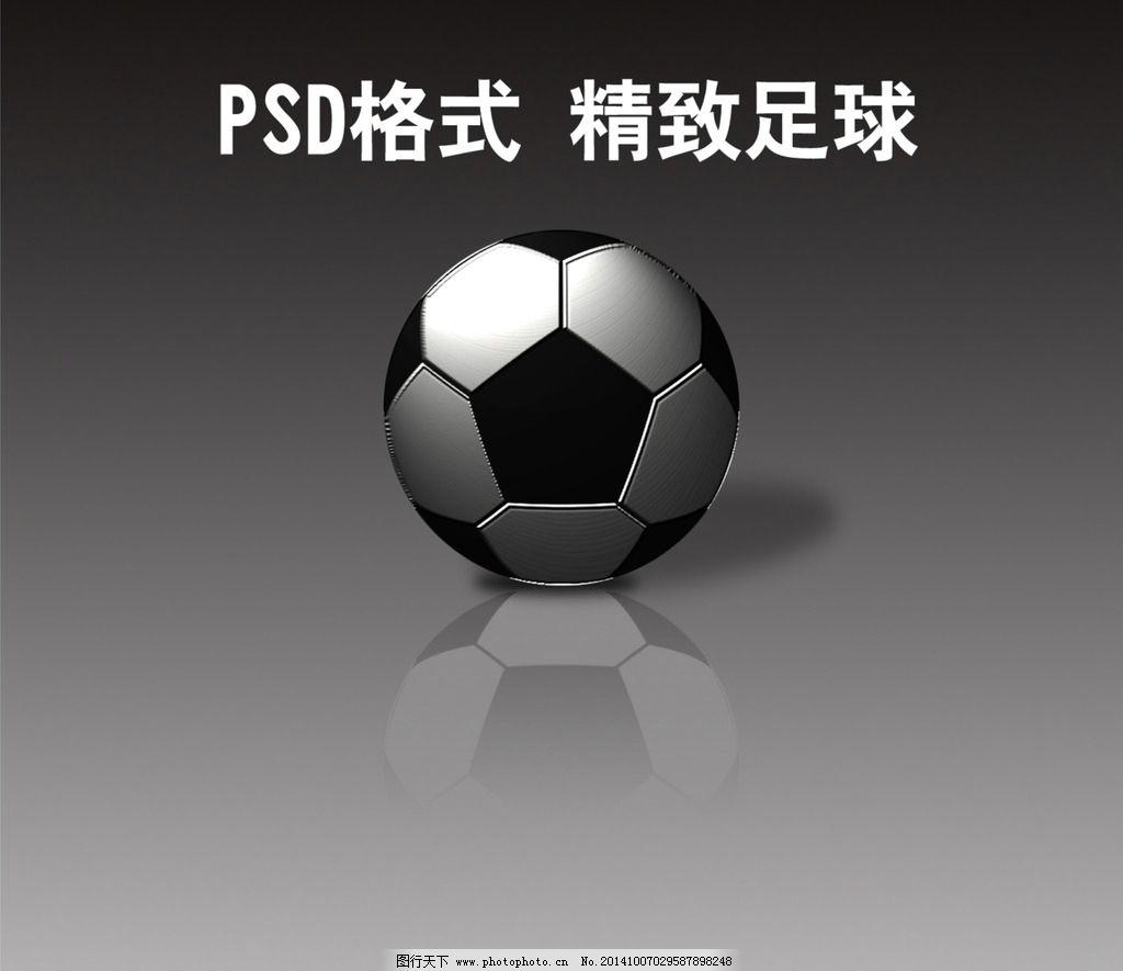 精致 足球 图标 黑白色 设计 设计 广告设计 广告设计 72dpi psd