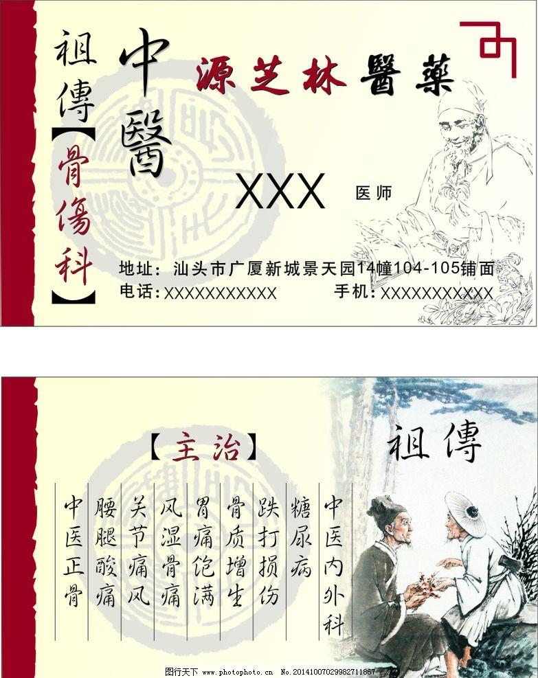 中医养生名片_中医名片 养生名片 老中医 祖传 中药 设计 广告设计 名片卡片 cdr
