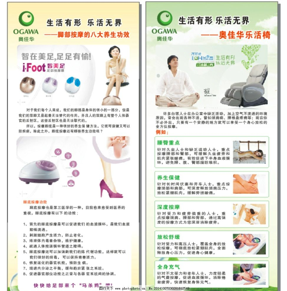 奥佳华 按摩椅 按摩 x展架 宣传 海报 写真 素材 设计 广告设计 dm