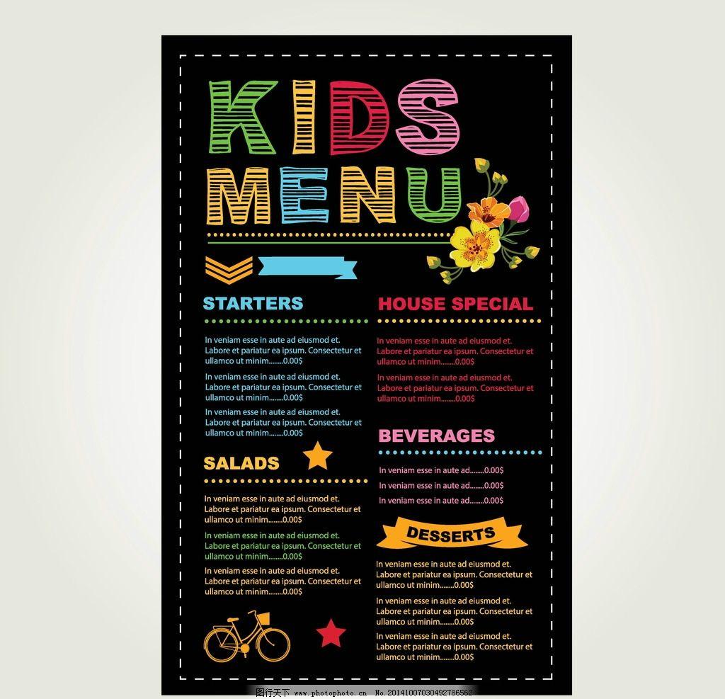 餐厅菜单设计手绘