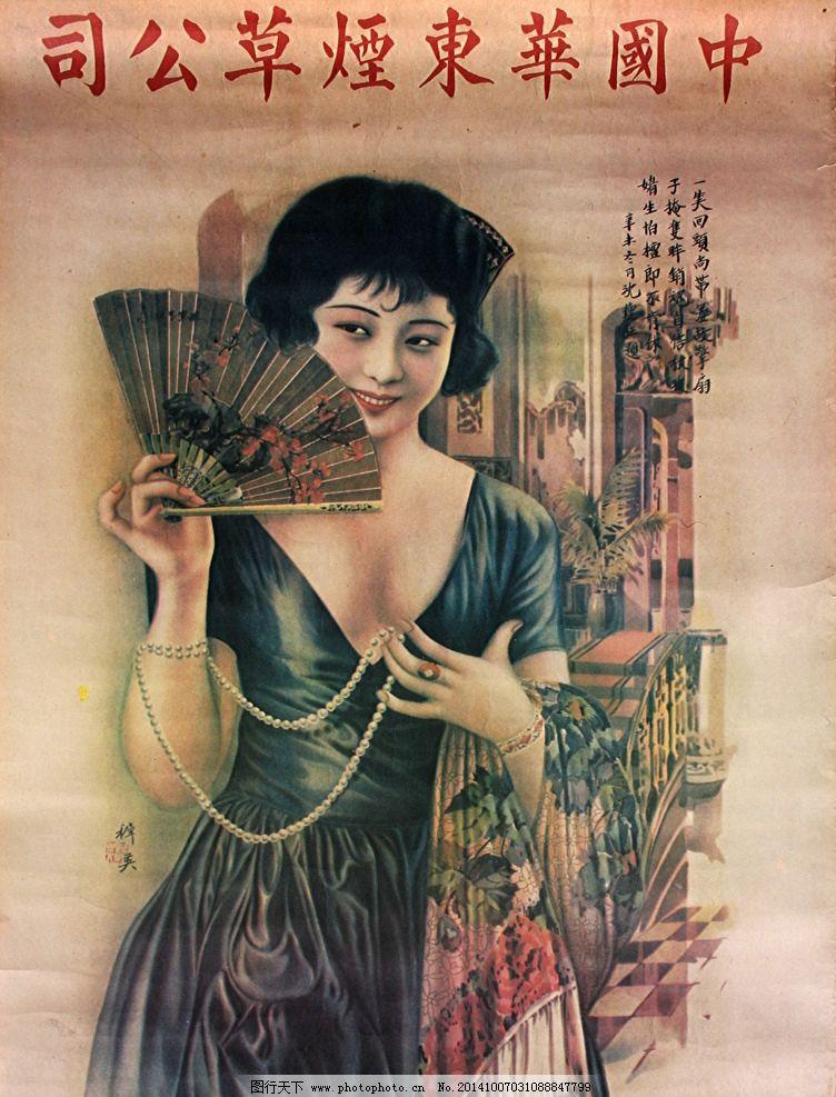 美女 月份牌 老上海 老上海广告 广告画 传统广告 民国广告 手绘广告