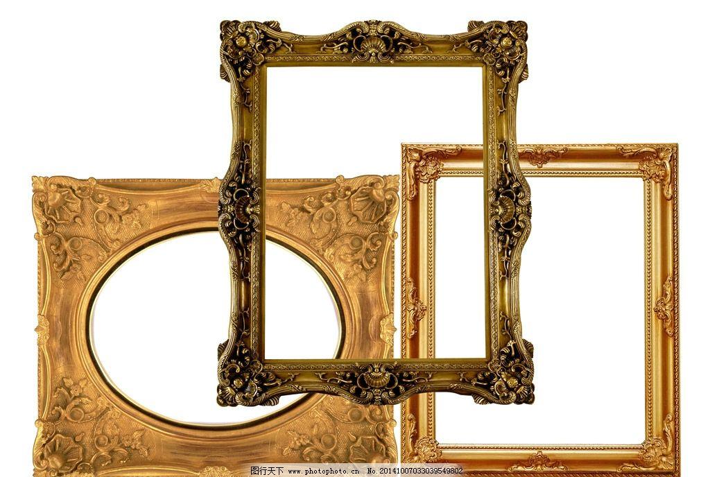 欧式相框 画框 欧式古典相框 相框素材 金色相框 边框 边框