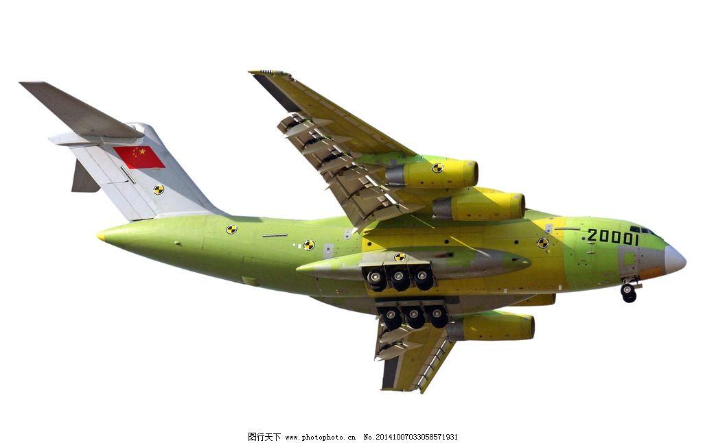 运20 运输机 中国 解放军 飞行员 航运 战略 航空 战争 科技 飞机