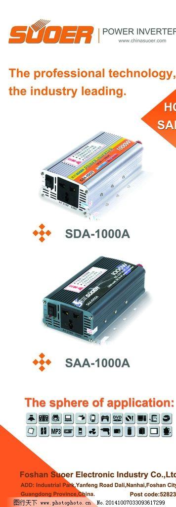 设计图库 psd分层 其他  素材 逆变器 充电器 索尔 太阳能控制器 纯