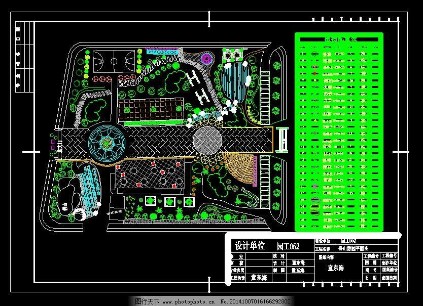 一套小游園cad平面設計景觀綠化規劃