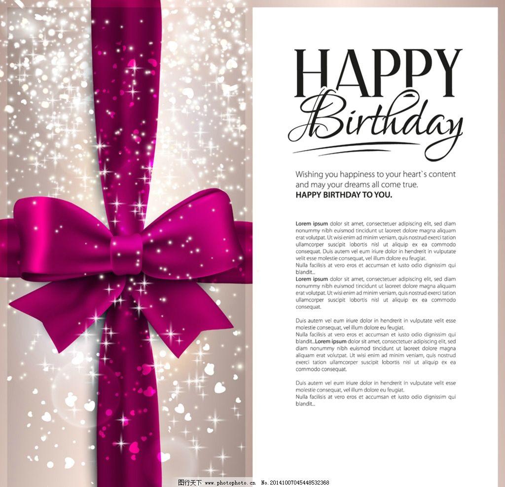 生日背景 丝带 蝴蝶结 手绘 贺卡 卡片 生日海报 生日礼物 生日庆祝 h
