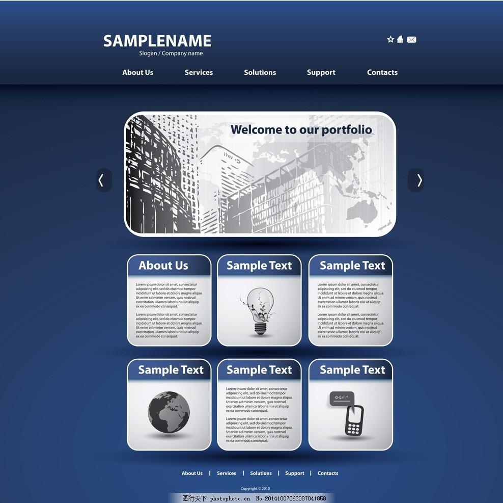 网页设计 网站元素 网站模板 导航条 按钮 网页素材 矢量 广告设计