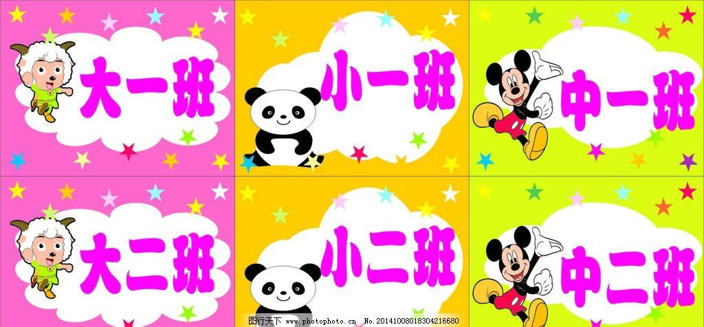 幼儿园 班牌 幼儿园班牌 学校班牌 卡通动物 可爱班牌 特殊班牌