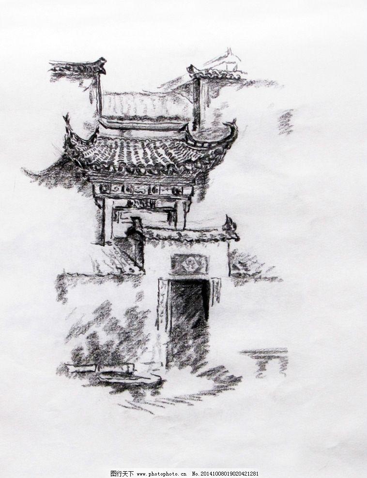 速写 西递 炭笔画 铅笔画 写生 设计 文化艺术 绘画书法 72dpi jpg图片