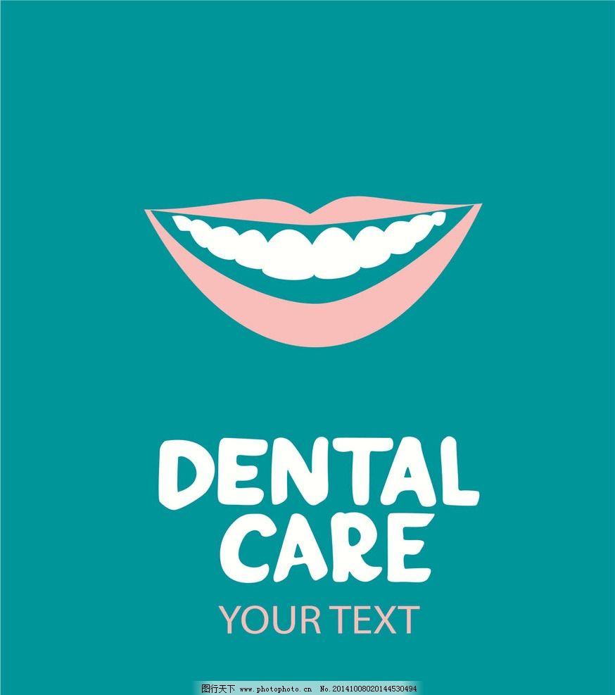 牙科logo图片
