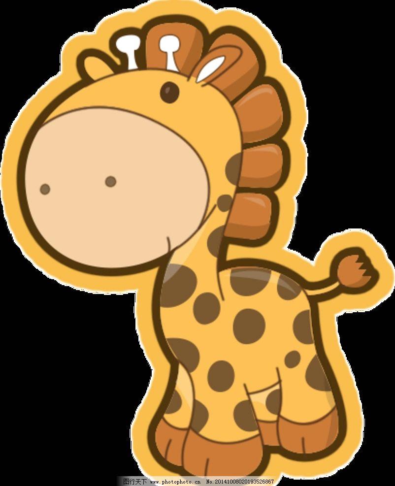长颈鹿 卡通 卡通小动物 可爱 卡哇伊 小动物 抽象长颈鹿 设计 广告