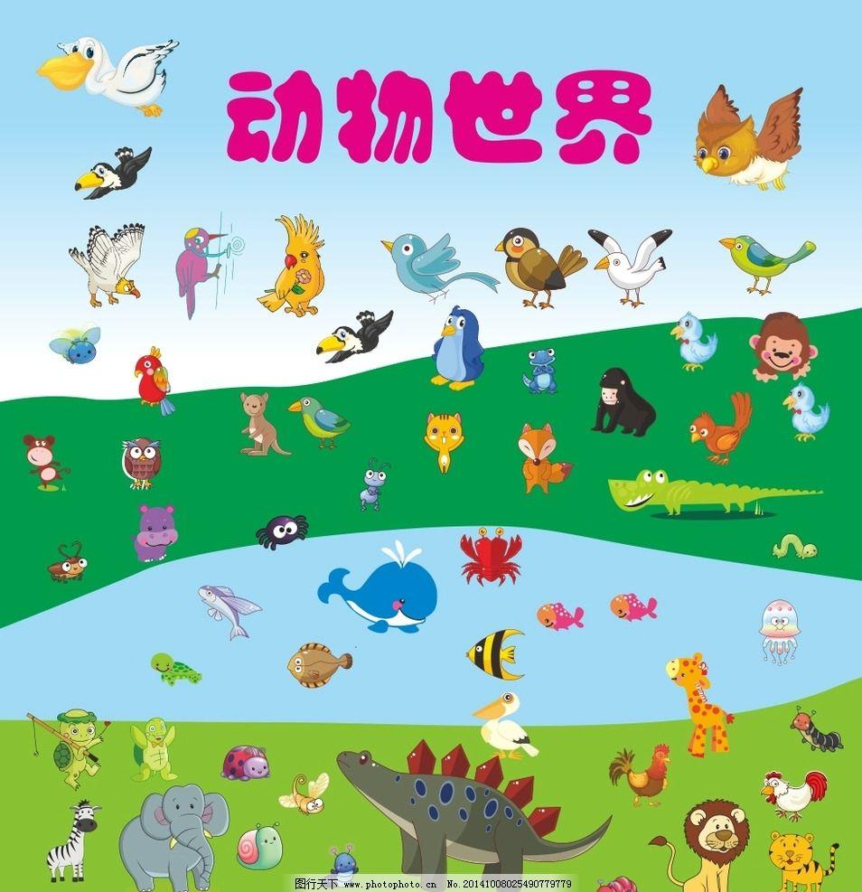 动物世界图片_其他_生物世界