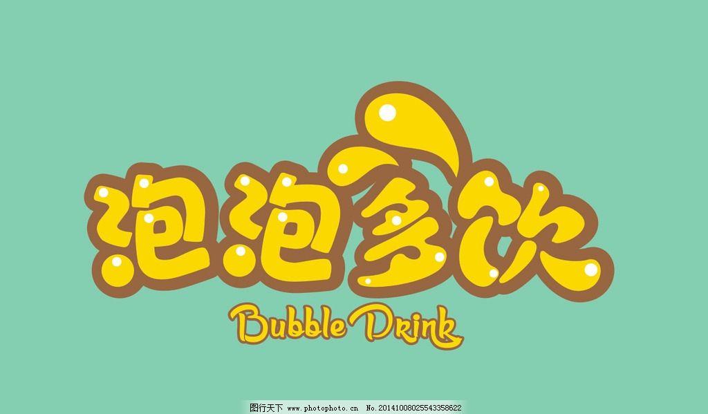 可爱字 奶茶名字 饮料店 店名 可爱 卡通 设计素材 设计 生活百科