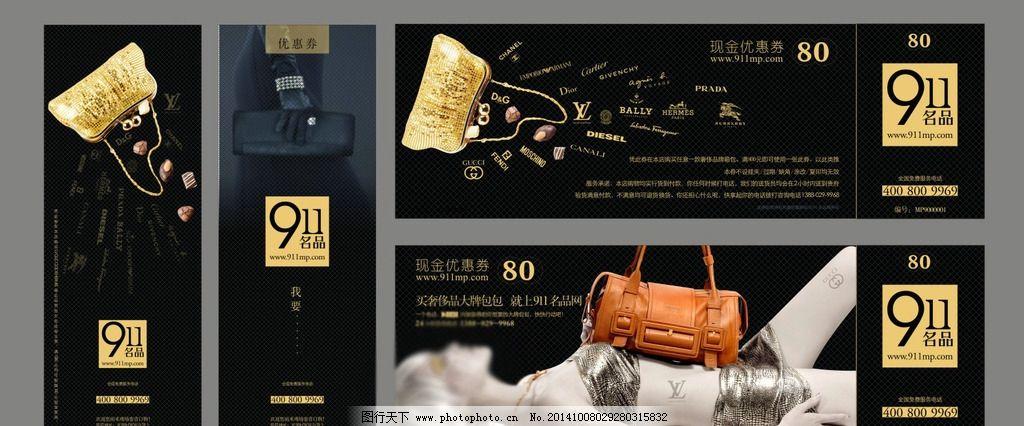 大牌 名品 优惠券 简洁 酷 海报 招贴 金色 美女 箱包 灯箱 站台 设计