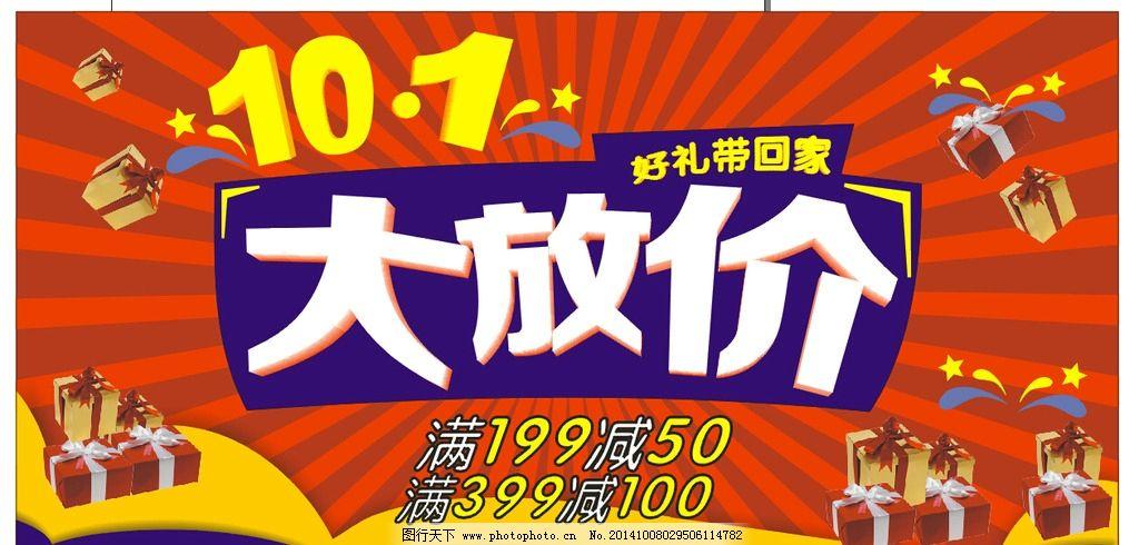 双十一 电器促销 好礼有送 最低价 dm单 设计 广告设计 广告设计 cdr图片
