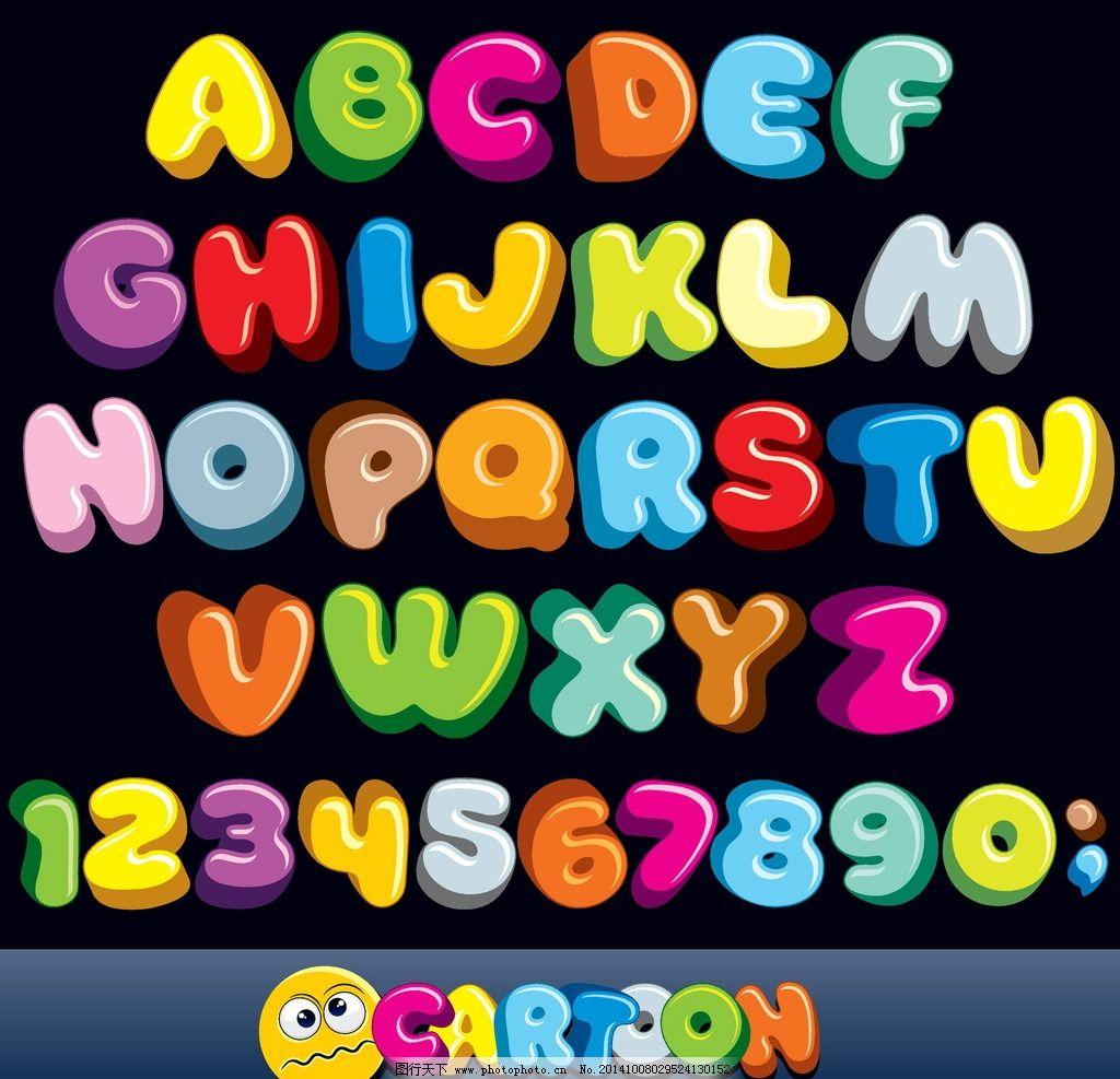 字母设计 英文字母 卡通字母 数字 3d立体字母 英文手绘 拼音 创意
