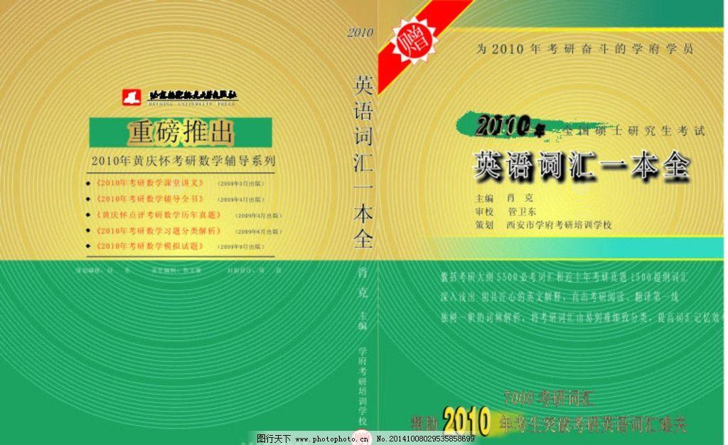 英语书封皮 学校 学习 考研 黄绿 广告设计