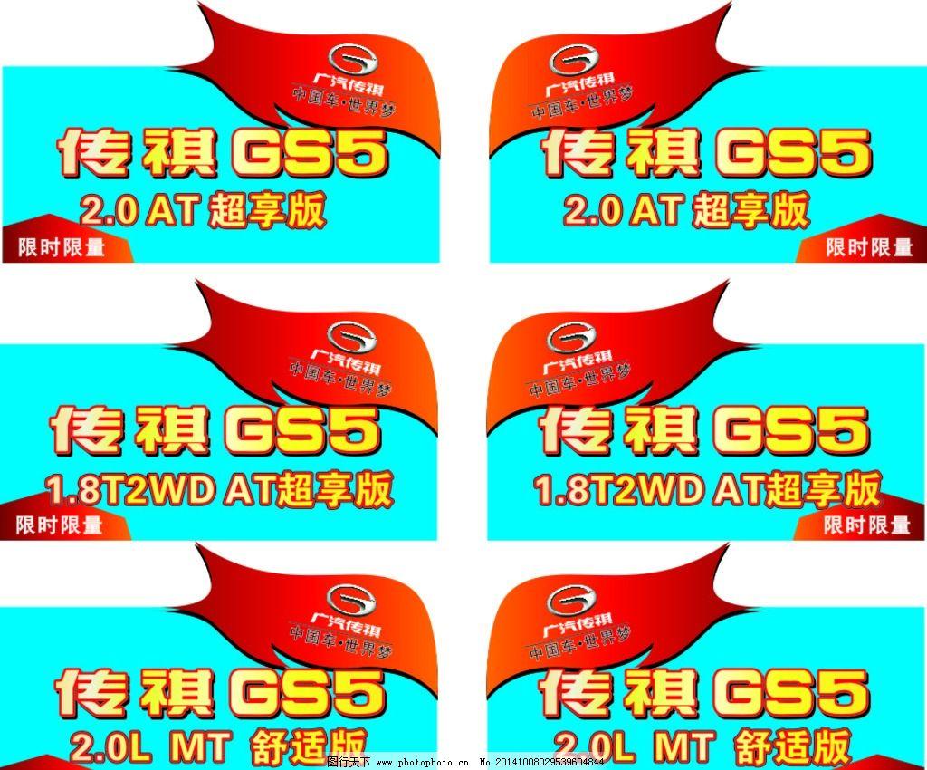 广汽 传祺 标志 车顶牌 异形  设计 广告设计 广告设计  cdr