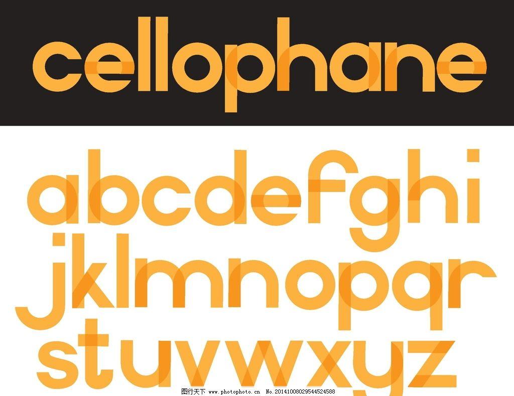 字母设计 英文字母 卡通字母 英文手绘 拼音 创意字母 设计 广告设计
