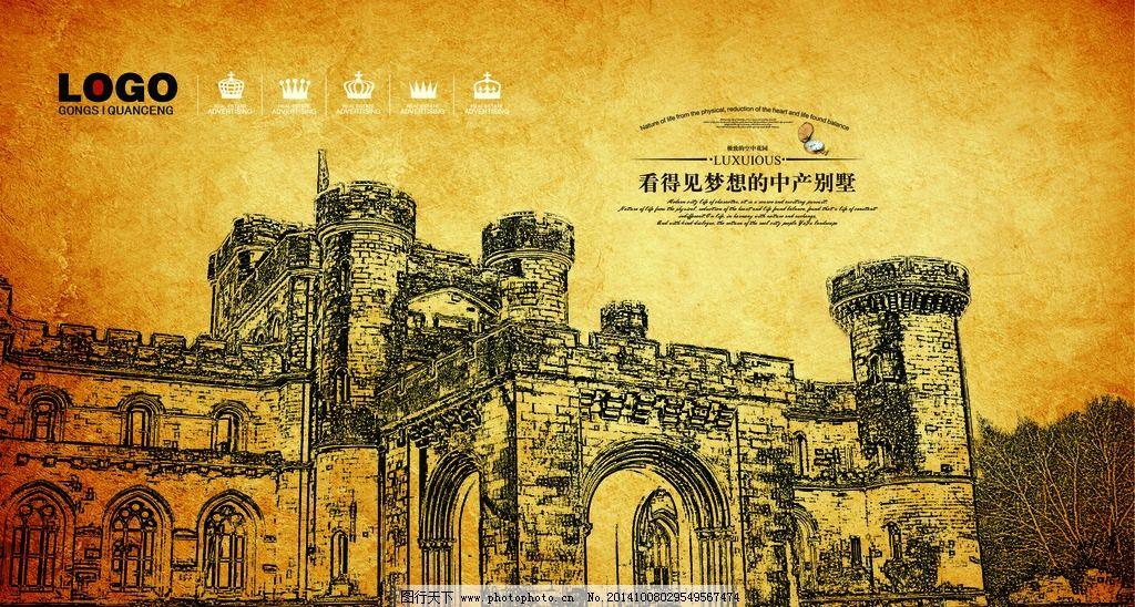 欧式建筑 古建筑 牛皮纸纹 房地产 复古欧洲 复古欧洲 设计 广告设计