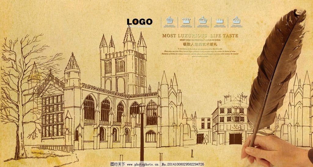 素描 鸡毛笔 欧式建筑 古建筑 牛皮纸纹 城市素描 设计 广告设计 广告