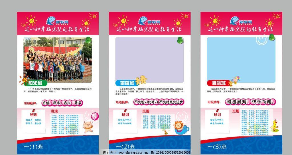 班级牌 特色牌 学校文化 学校导示 班级文化 校园文化 设计 广告设计