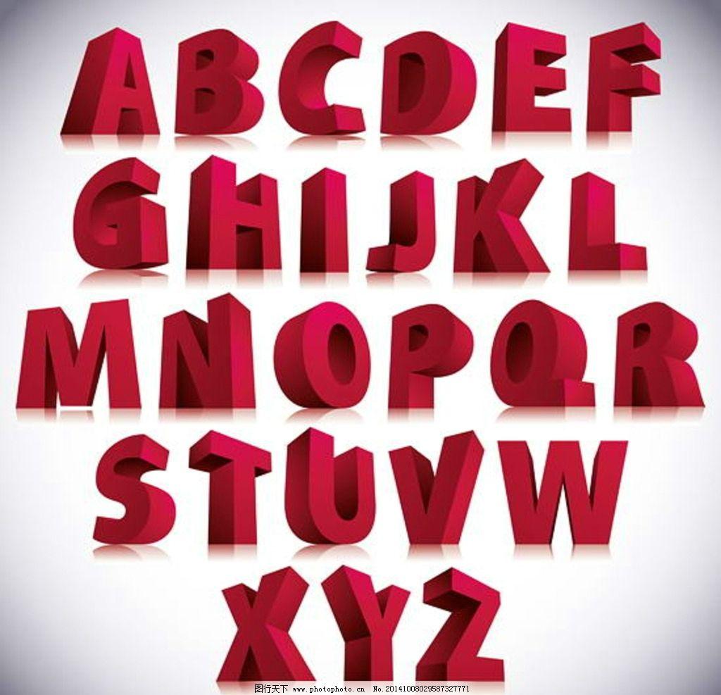 字母设计 英文字母 3d立体字母