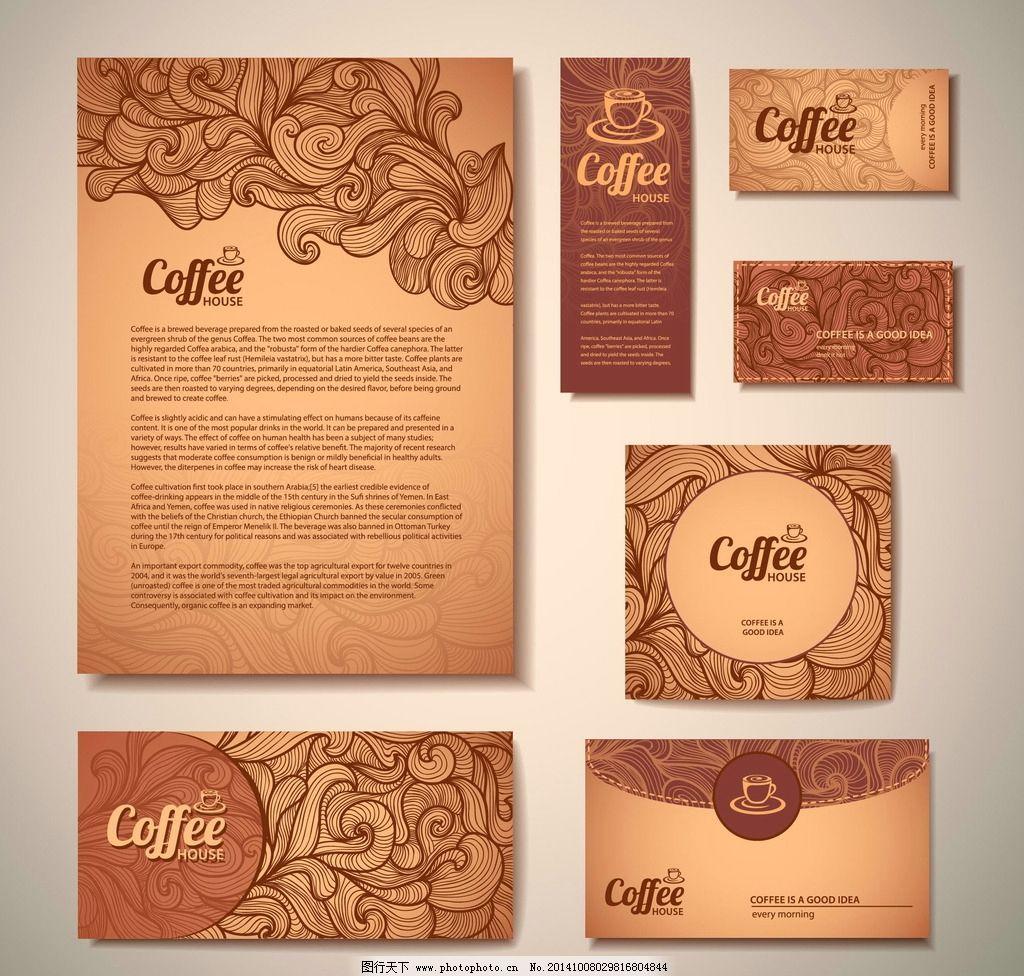 vi设计 光盘封面 信封 信纸 饮料 咖啡 花纹图案 名片 卡片