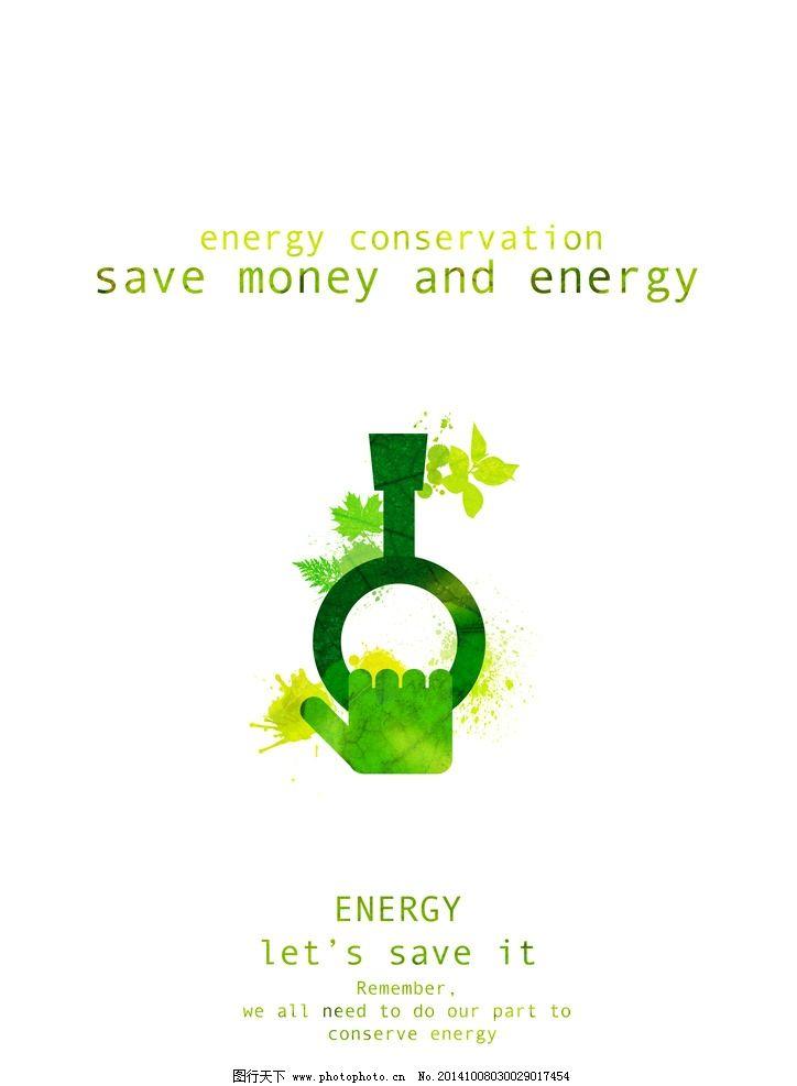环保创意图片_海报设计